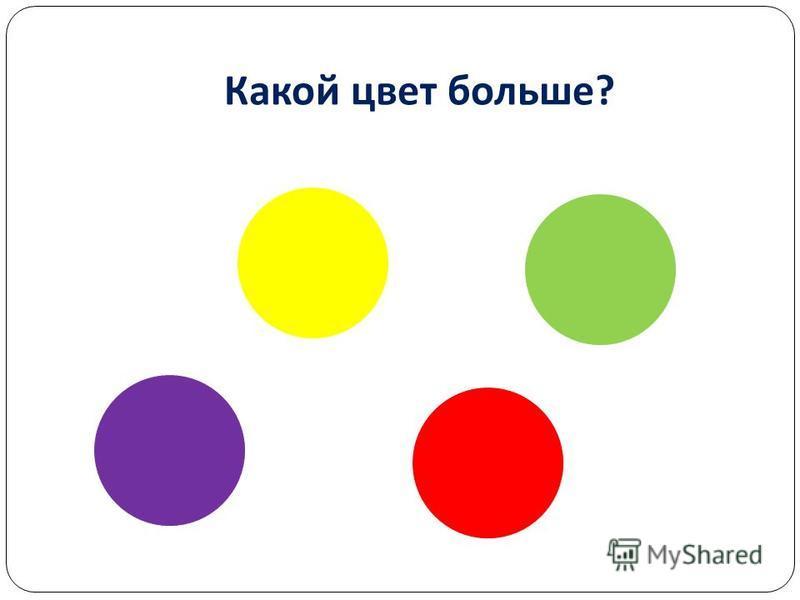 Какой цвет больше ?