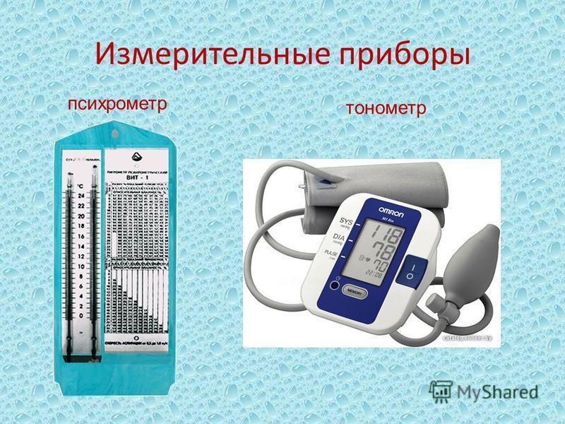 Измерительные приборы психрометр тонометр