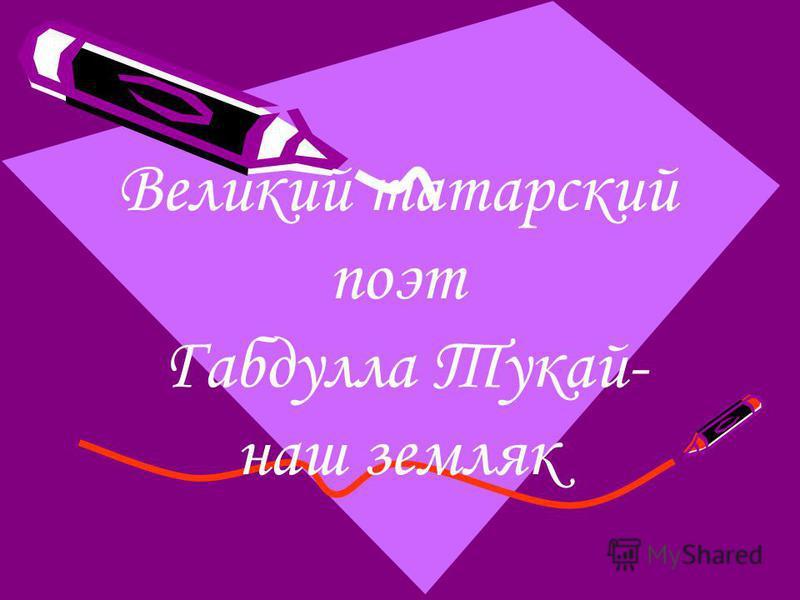 Великий татарский поэт Габдулла Тукай- наш земляк
