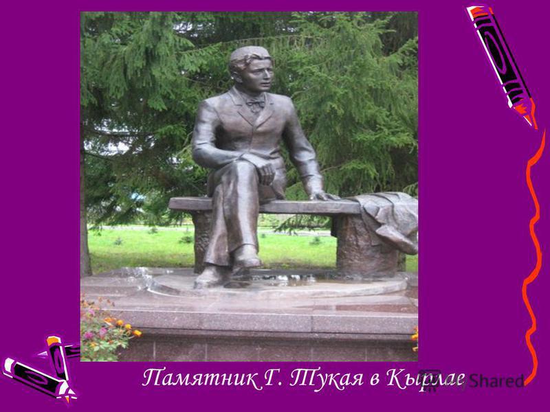 Памятник Г. Тукая в Кырлае
