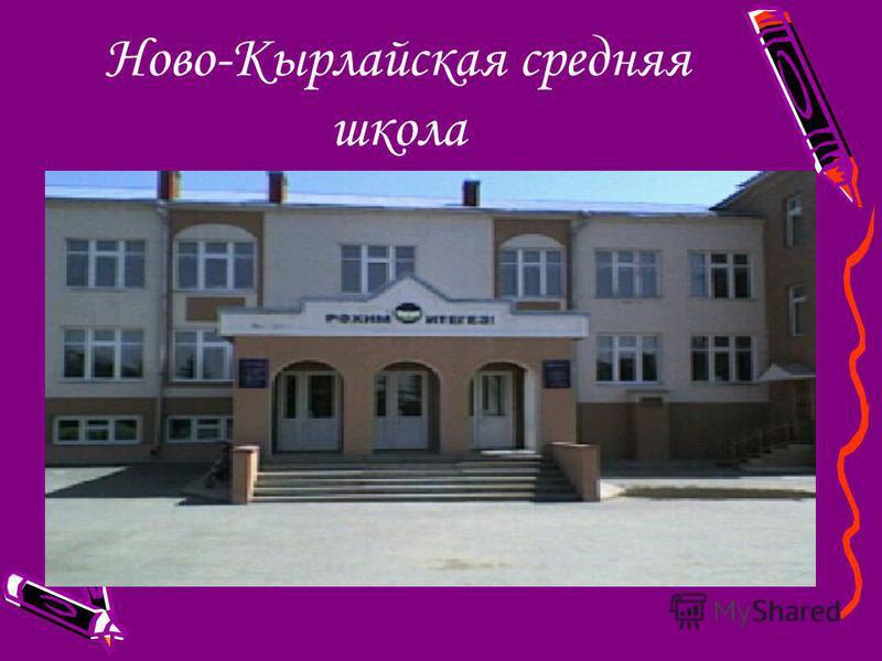 Ново-Кырлайская средняя школа