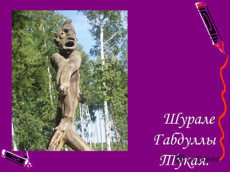 Шурале Габдуллы Тукая.