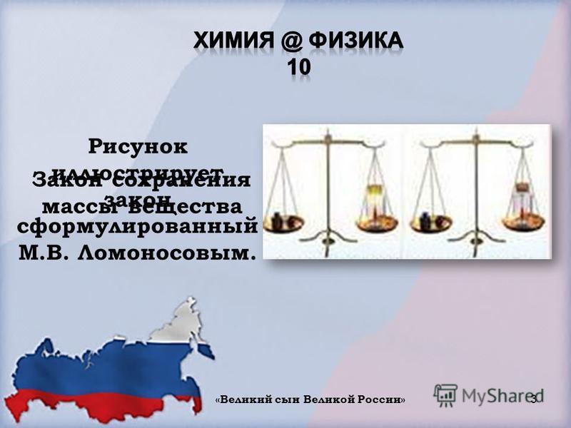 3 Рисунок иллюстрирует закон сформулированный М.В. Ломоносовым. Закон сохранения массы вещества