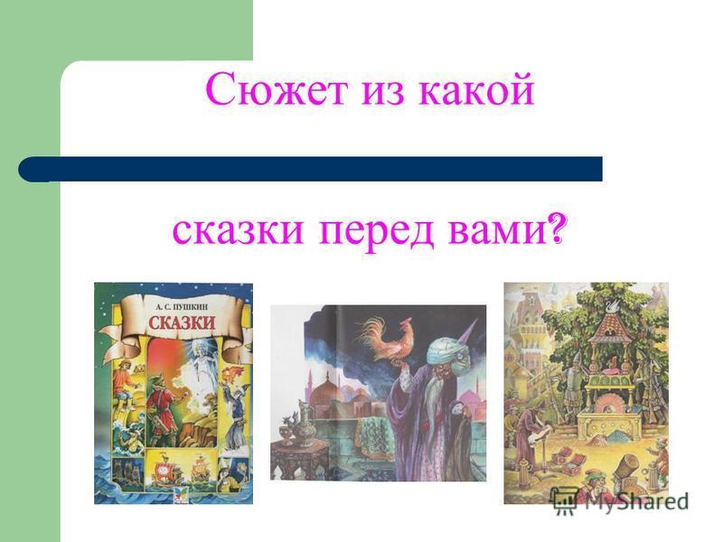 Сюжет из какой сказки перед вами ?