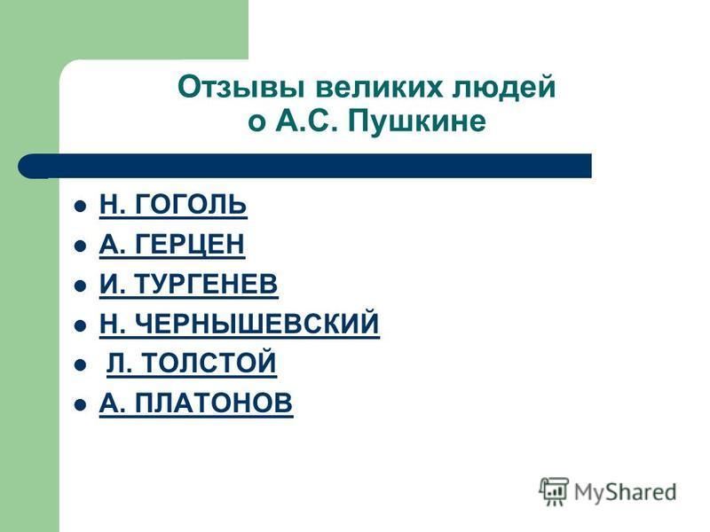 Отзывы великих людей о А.С. Пушкине Н. ГОГОЛЬ А. ГЕРЦЕН И. ТУРГЕНЕВ Н. ЧЕРНЫШЕВСКИЙ Л. ТОЛСТОЙ А. ПЛАТОНОВ