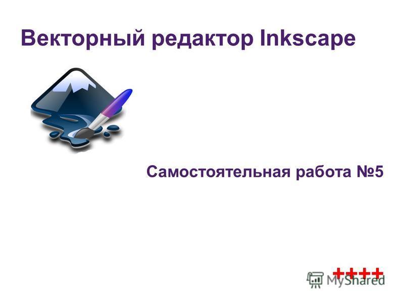 Векторный редактор Inkscape Самостоятельная работа 5 ++++