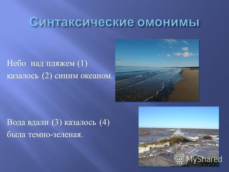 Небо над пляжем (1) казалось (2) синим океаном. Вода вдали (3) казалось (4) была темно - зеленая.