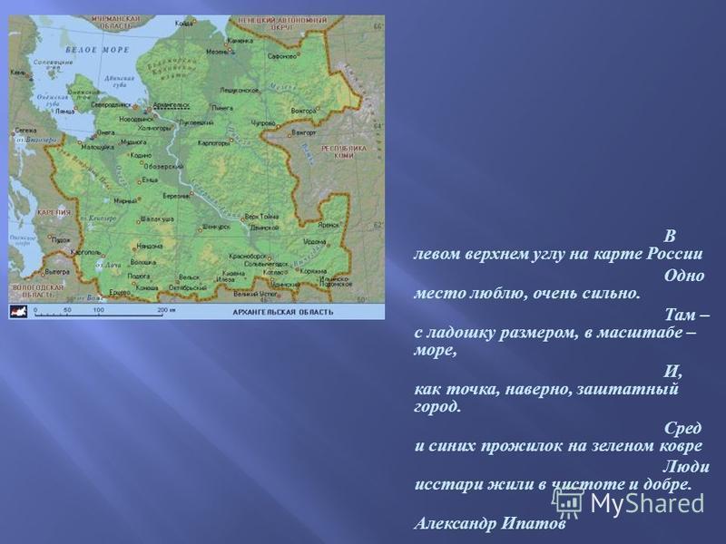 В левом верхнем углу на карте России Одно место люблю, очень сильно. Там – с ладошку размером, в масштабе – море, И, как точка, наверно, заштатный город. Сред и синих прожилок на зеленом ковре Люди исстари жили в чистоте и добре. Александр Ипатов
