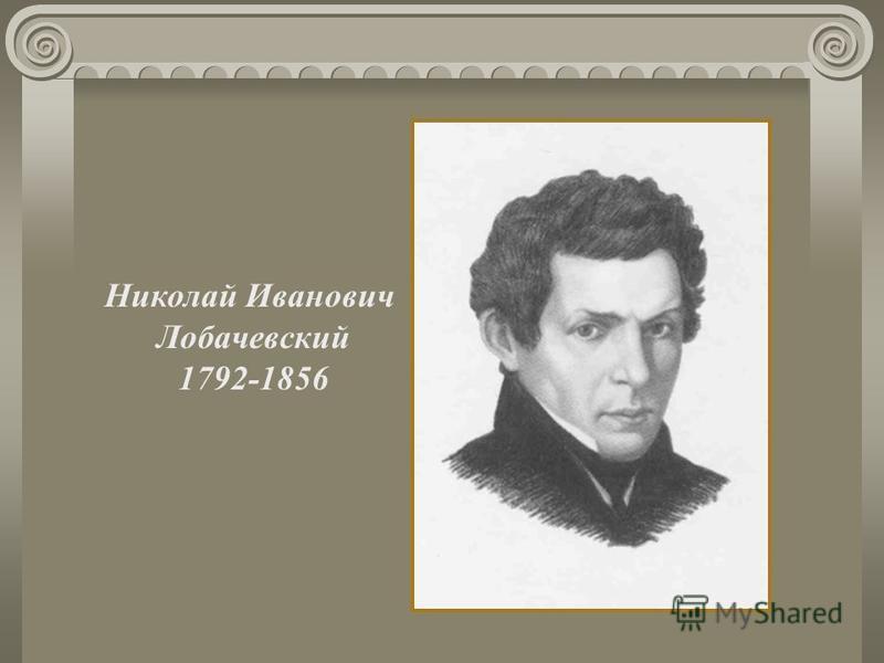 Николай Иванович Лобачевский 1792-1856