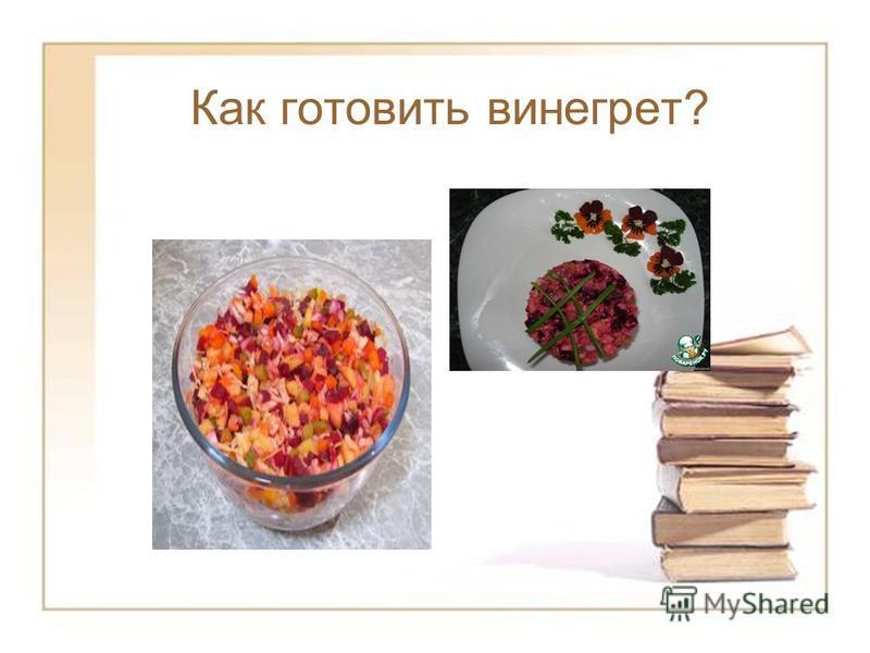 Как готовить винегрет?
