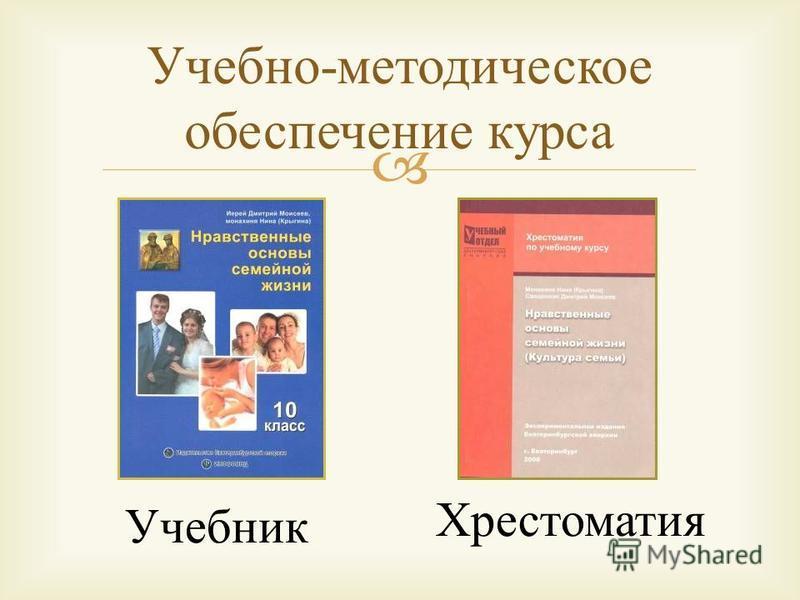 Учебно - методическое обеспечение курса Учебник Хрестоматия