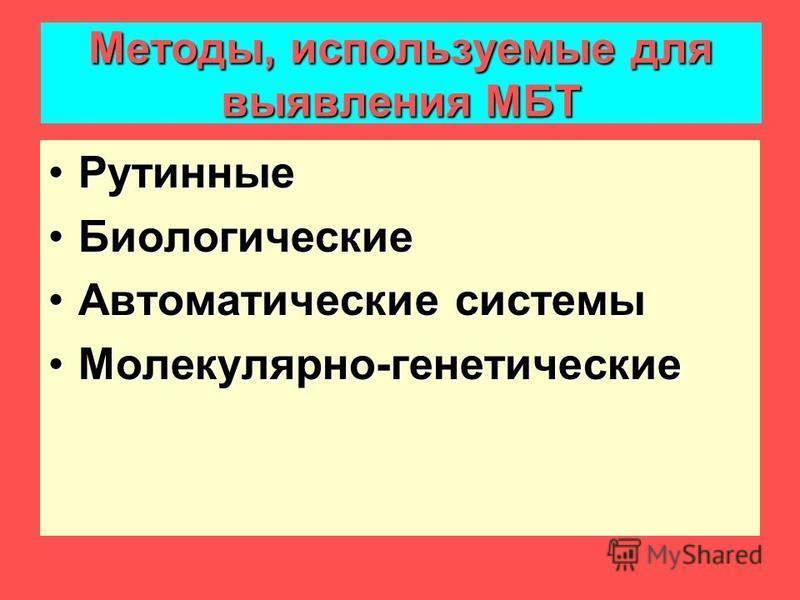 Методы, используемые для выявления МБТ Рутинные Рутинные Биологические Биологические Автоматические системы Автоматические системы Молекулярно-генетические Молекулярно-генетические