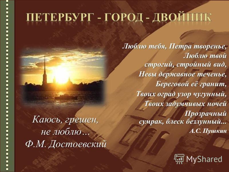 Люблю тебя, Петра творенье, Люблю твой строгий, стройный вид, Люблю твой строгий, стройный вид, Невы державное теченье, Невы державное теченье, Береговой её гранит, Береговой её гранит, Твоих оград узор чугунный, Твоих оград узор чугунный, Твоих заду