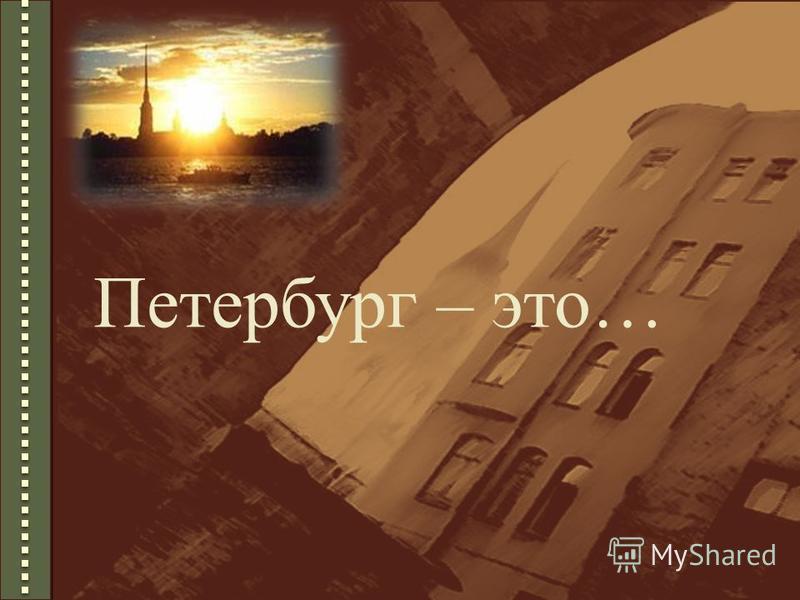 Петербург – это…