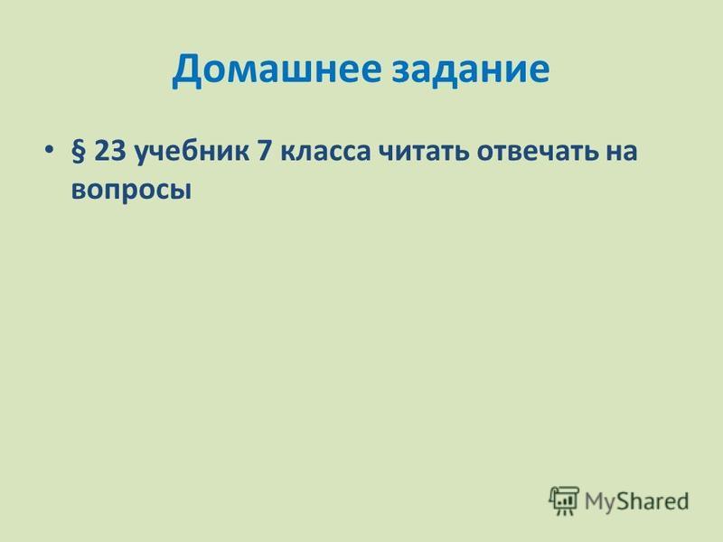 Домашнее задание § 23 учебник 7 класса читать отвечать на вопросы