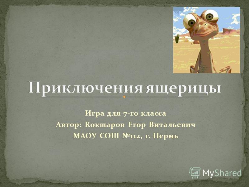 Игра для 7-го класса Автор: Кокшаров Егор Витальевич МАОУ СОШ 112, г. Пермь