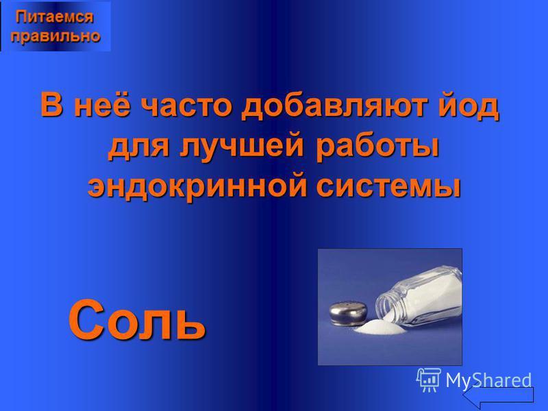 В неё часто добавляют йод для лучшей работы эндокринной системы Соль Соль