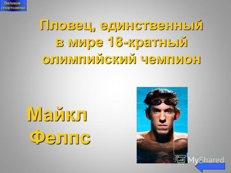Пловец, единственный в мире 18-кратный олимпийский чемпион Майкл Фелпс