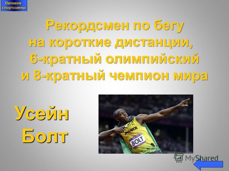 Рекордсмен по бегу на короткие дистанции, на короткие дистанции, 6-кратный олимпийский и 8-кратный чемпион мира Усейн Болт