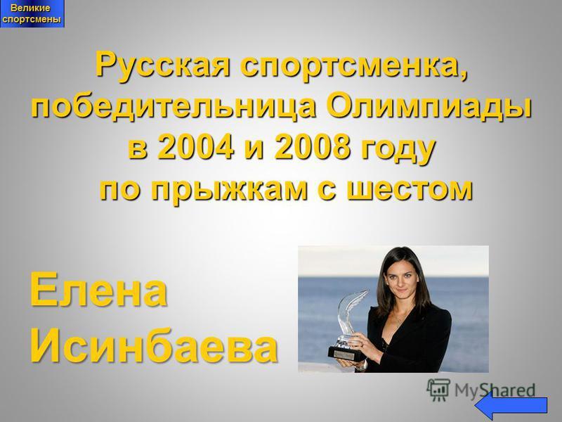 Русская спортсменка, победительница Олимпиады в 2004 и 2008 году по прыжкам с шестом по прыжкам с шестом Елена Исинбаева