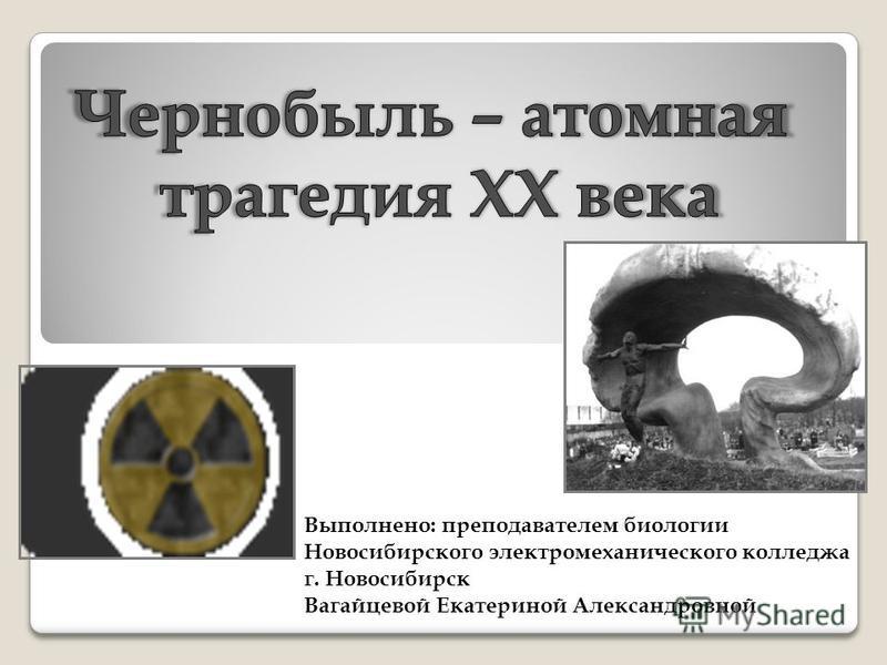 Выполнено: преподавателем биологии Новосибирского электромеханического колледжа г. Новосибирск Вагайцевой Екатериной Александровной
