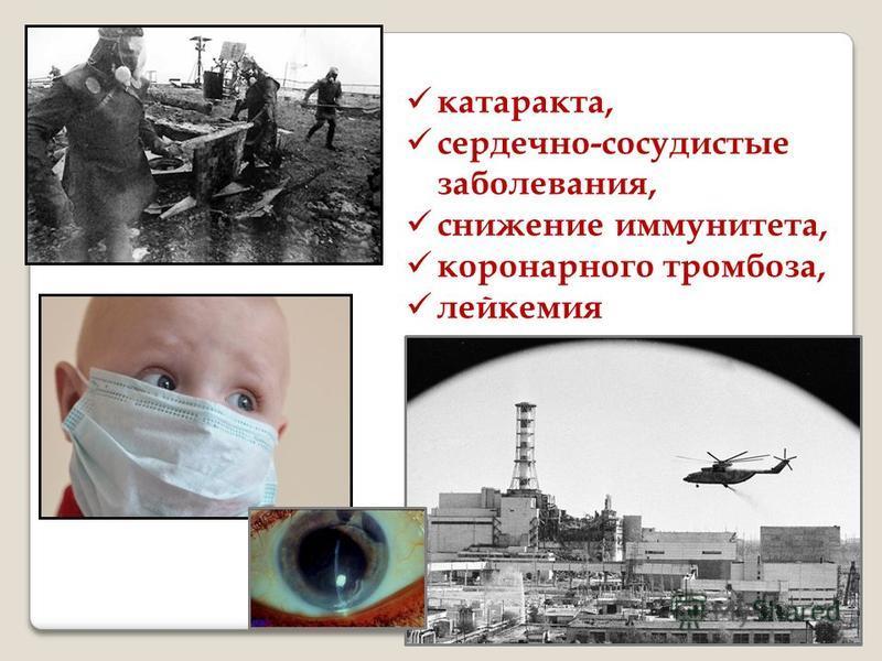 катаракта, сердечно-сосудистые заболевания, снижение иммунитета, коронарного тромбоза, лейкемия