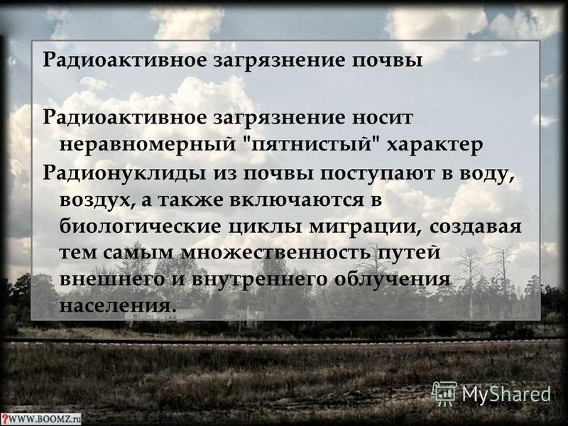 Радиоактивное загрязнение почвы Радиоактивное загрязнение носит неравномерный
