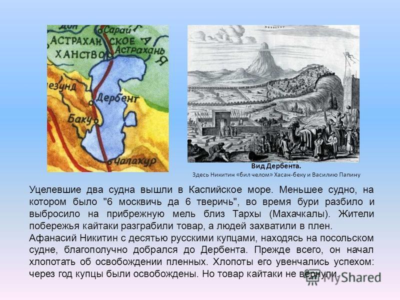 Уцелевшие два судна вышли в Каспийское море. Меньшее судно, на котором было