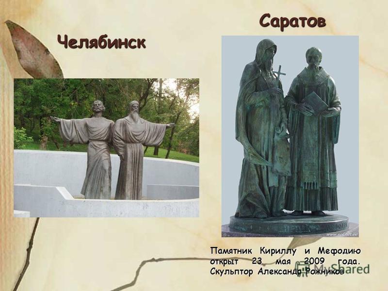Челябинск Саратов Памятник Кириллу и Мефодию открыт 23 мая 2009 года. Скульптор Александр Рожников