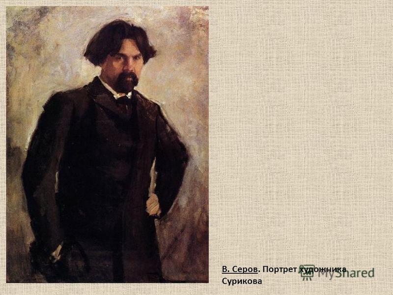 В. Серов. Портрет художника Сурикова