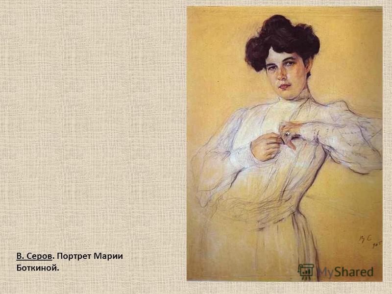 В. Серов. Портрет Марии Боткиной.