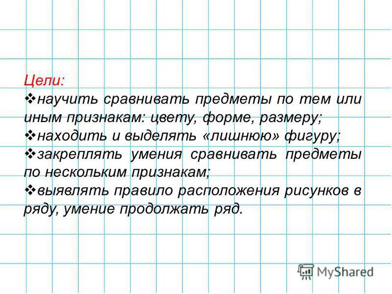 к учебнику «математика» 1 класс по программе «Гармония» Н.Б. Истоминой.