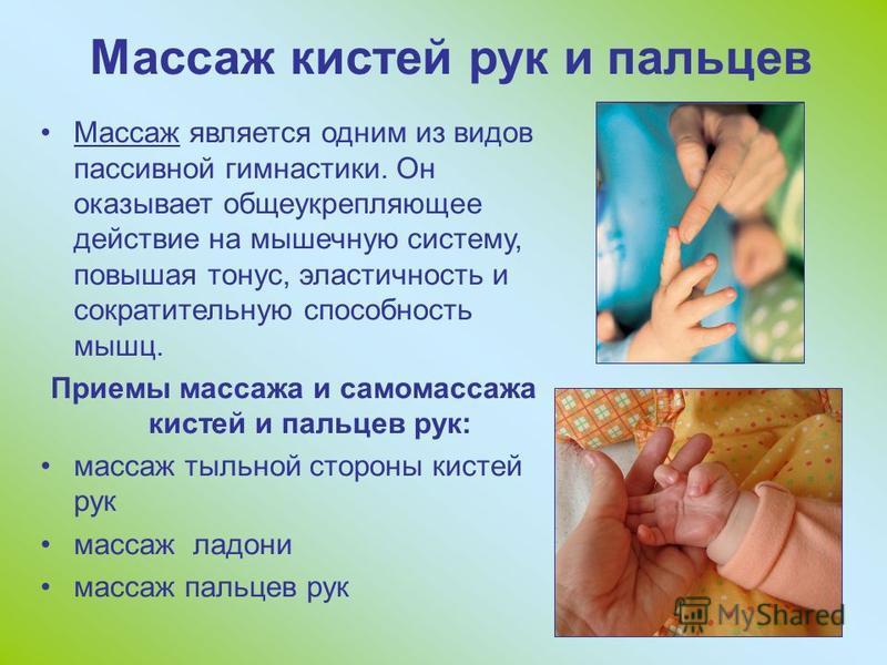 Массаж кистей рук и пальцев Массаж является одним из видов пассивной гимнастики. Он оказывает общеукрепляющее действие на мышечную систему, повышая тонус, эластичность и сократительную способность мышц. Приемы массажа и самомассажа кистей и пальцев р