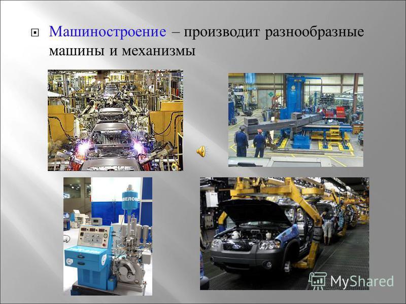 Атомных электростанциях - АЭС ( работают на атомном или ядерном топливе )