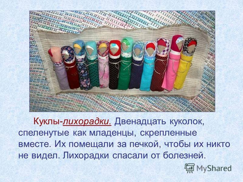 Куклы-лихорадки. Двенадцать куколок, спеленутые как младенцы, скрепленные вместе. Их помещали за печкой, чтобы их никто не видел. Лихорадки спасали от болезней.