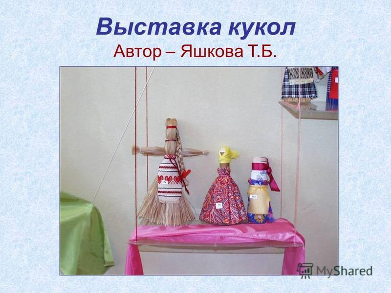 Выставка кукол Автор – Яшкова Т.Б.