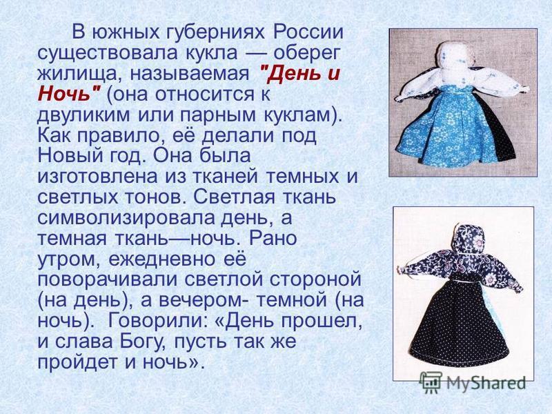 В южных губерниях России существовала кукла оберег жилища, называемая
