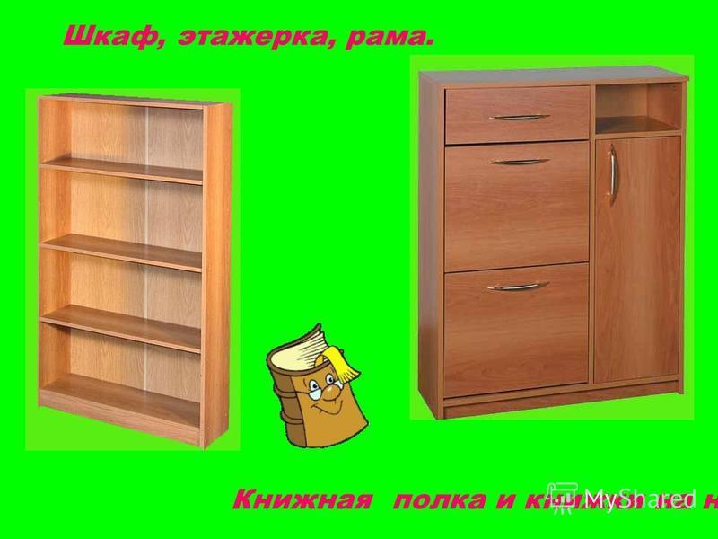 Шкаф, этажерка, рама. Книжная полка и книжки на ней.