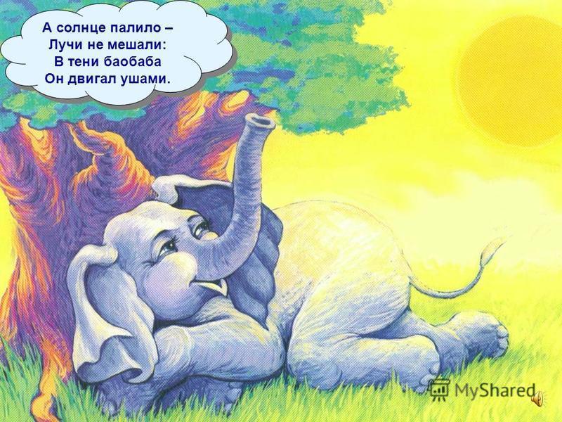 Весёлый слонёнок Не злился напрасно, И если шёл дождь, Говорил он: «Прекрасно!» Весёлый слонёнок Не злился напрасно, И если шёл дождь, Говорил он: «Прекрасно!»