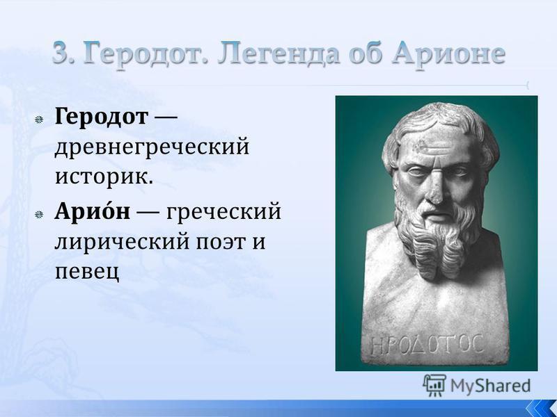 Геродот древнегреческий историк. Арио́н греческий лирический поэт и певец