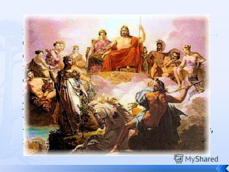 В связи с этим греческие боги получили прозвание «олимпийцев» жителей Олимпа, а присущие им величие, спокойствие и другие качества стали именоваться «олимпийскими». Скоро слово это стало означать просто превосходную степень; в этом смысле употребляем