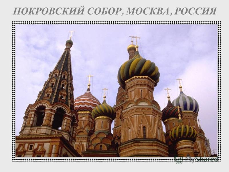 МОСКОВСКИЙ УНИВЕРСИТЕТ, РОССИЯ