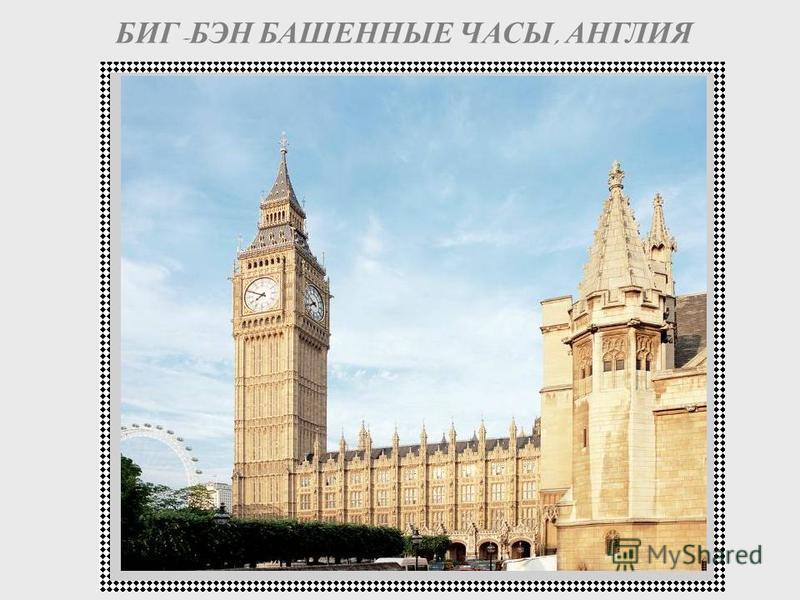 СТОУНХЕНДЖ, АНГЛИЯ