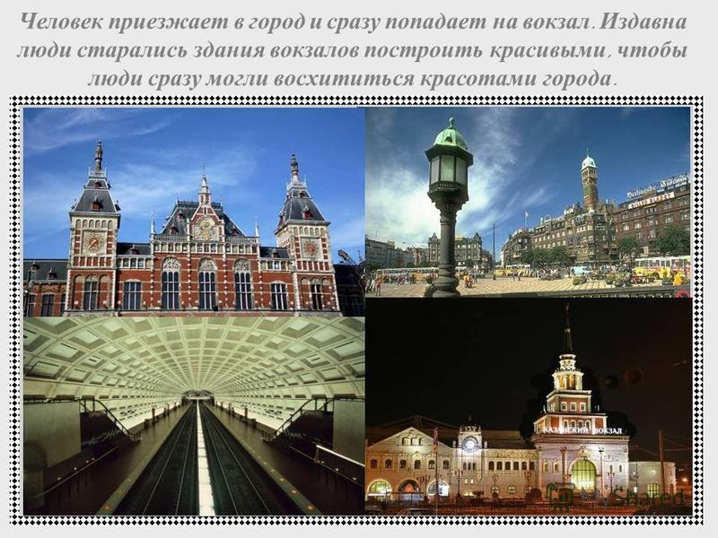 Давай, мы с тобой отправимся в небольшое путешествие по странам и посмотрим на самые известные здания, постройки.