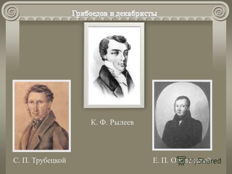 К. Ф. Рылеев Е. П. ОболенскийС. П. Трубецкой
