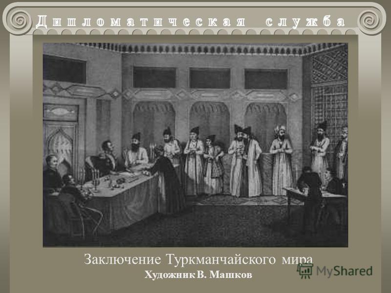 Заключение Туркманчайского мира Художник В. Машков