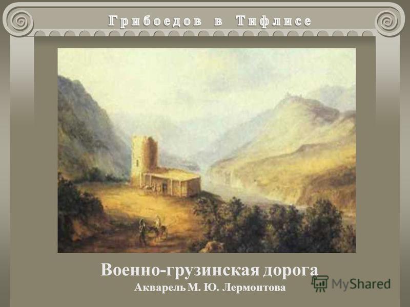 Военно-грузинская дорога Акварель М. Ю. Лермонтова