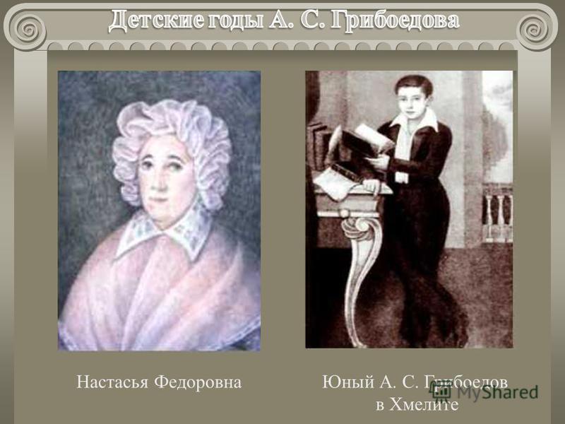 Настасья Федоровна Юный А. С. Грибоедов в Хмелите