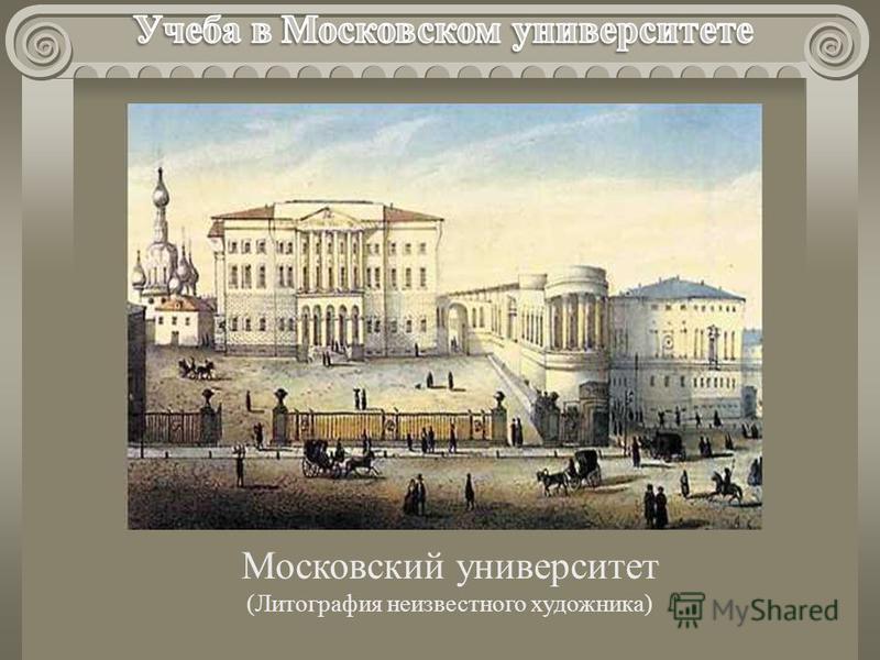 Московский университет (Литография неизвестного художника)
