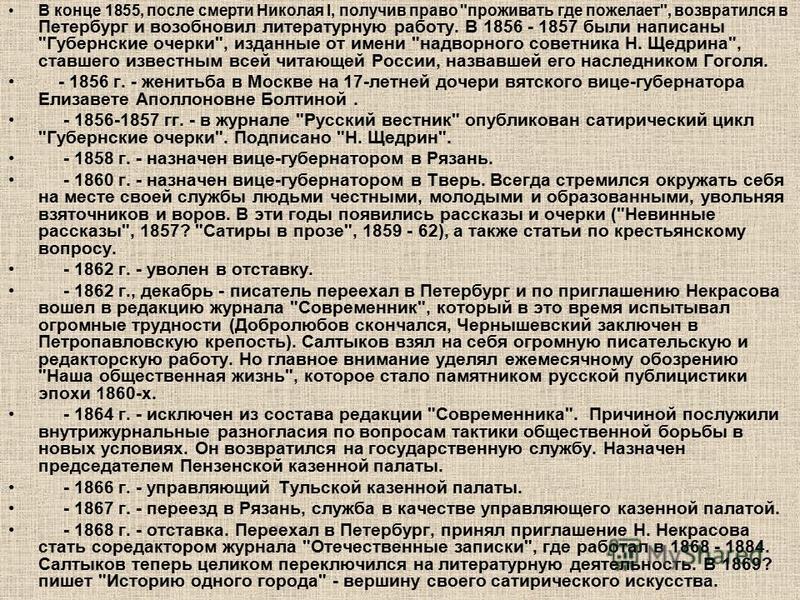 В конце 1855, после смерти Николая I, получив право